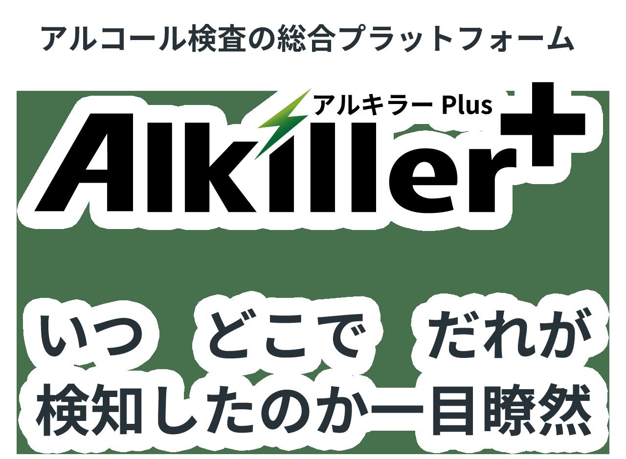 スマートフォン連動型アルコール検知器 アルキラー Plus
